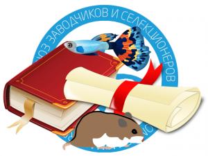 Союз Заводчиков и Селекционеров